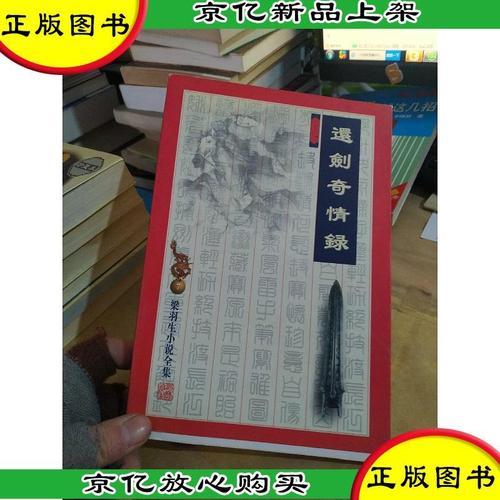 正版梁羽生小说全集 (7) 还剑奇情录