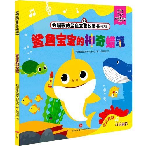 鲨鱼宝宝的神奇蜡笔(有声版)/会唱歌的鲨鱼宝宝故事书