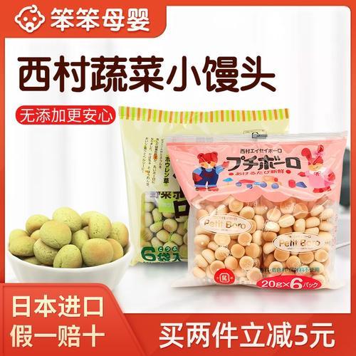 日本西村小馒头果蔬婴儿童宝宝零食无添加健康营养不上火1-2-3岁