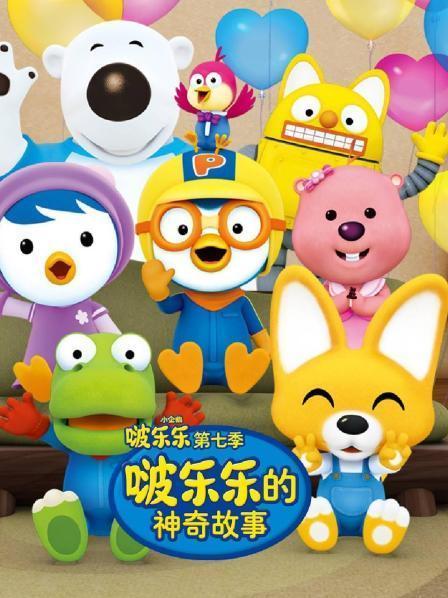 小企鹅啵乐乐 第七季 啵乐乐的神奇故事