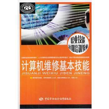 职业技能短期培训教材:计算机维修基本技能 吴新华