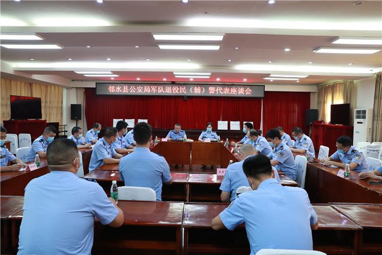 邻水县局召开八一军队退役民辅警代表座谈会