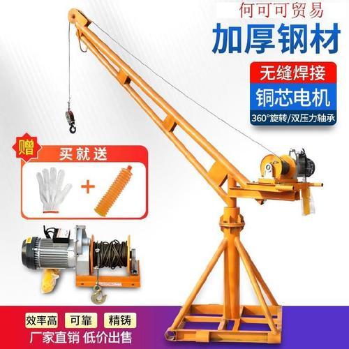 旋臂吊吨固定式钢丝独臂吊机家用提升机小型电动摆臂