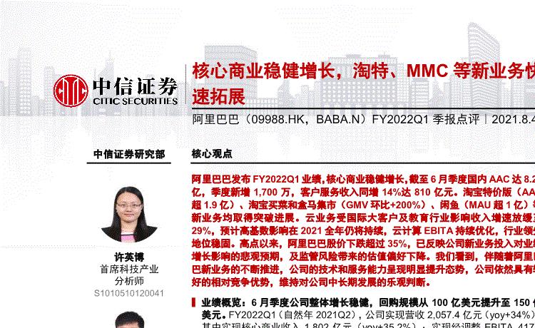 中信证券阿里巴巴9988hkfy2022q1季报点评核心商业稳健增长淘特mmc等