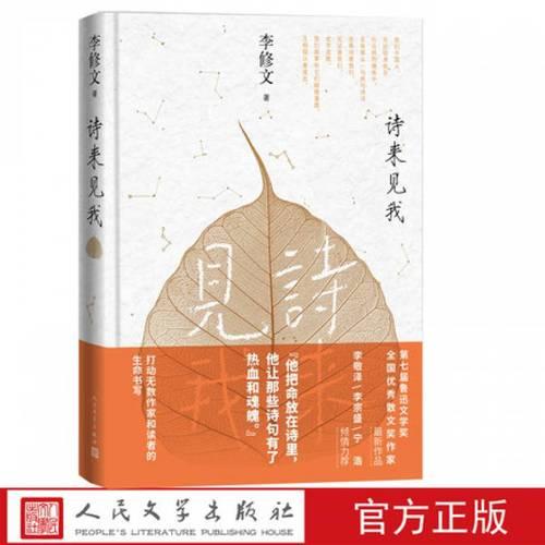 正版诗来见我李修文山河袈裟散文集中国当代诗来见我