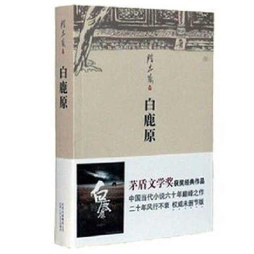 白鹿原陈忠实著原版小说未删减版现当代随笔经典