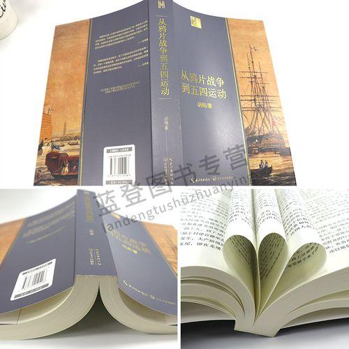 【正版新书】正版从鸦片战争到五四运动胡绳中国通史社科中国近现代史