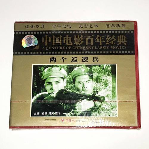 正版俏佳人老电影反特故事片光盘碟片 两个巡逻兵2vcd