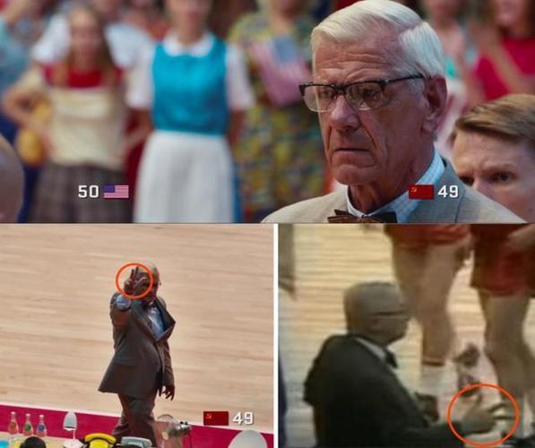 慕尼黑奥运会篮球规则