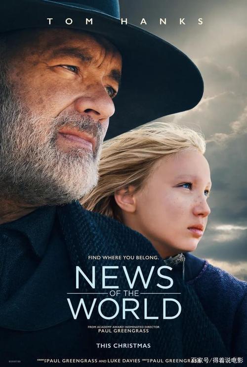 世界新闻电影免费观看最新集完整高清版