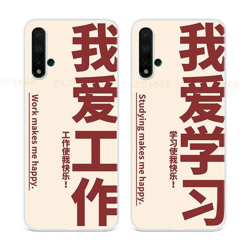热爱工作适用华为nova5手机壳6se3i4e2s好好学习pro情侣z励志文字