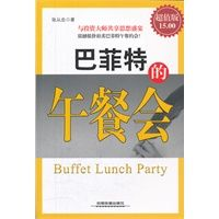 巴菲特的午餐会(),张从忠,中国铁道出版社