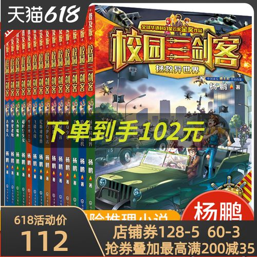 校园三剑客全14册 少儿侦探冒险推理小说杨鹏著作系列