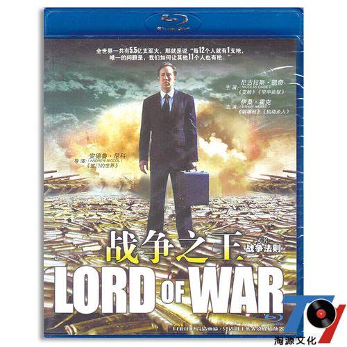 正版 战争蓝光碟bd25高清电影1080p蓝光碟片