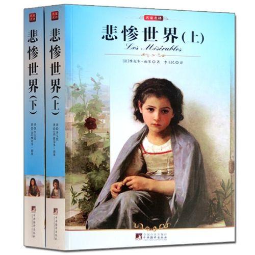 名著悲惨世界上下册 名家名译全译本完整版 世界经典文学名著 中文版