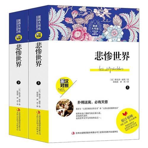 悲惨世界全2册双语版书籍中英对照世界经典名译典藏书系英汉对照中文