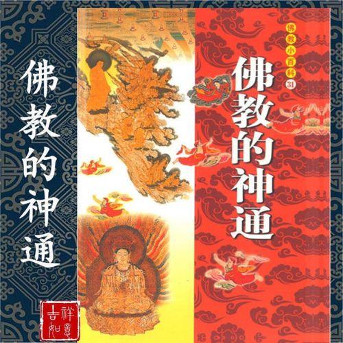 佛教的神通 全佛编辑 社会学出版