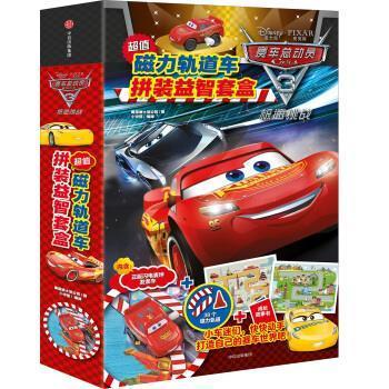 赛车总动员3极速挑战超值磁力轨道车拼装益智套盒