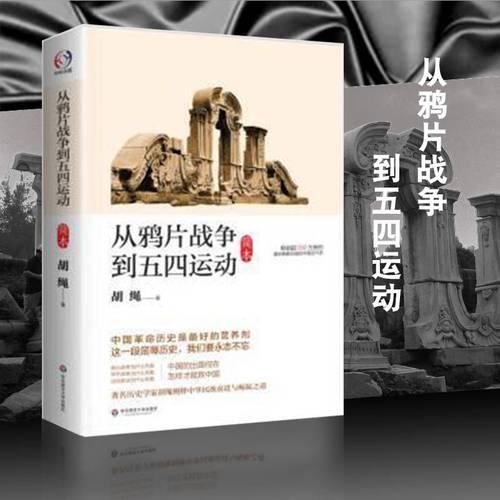 正版从鸦片战争到五四运动简胡绳中国通史社科中国近代现代史历史中小