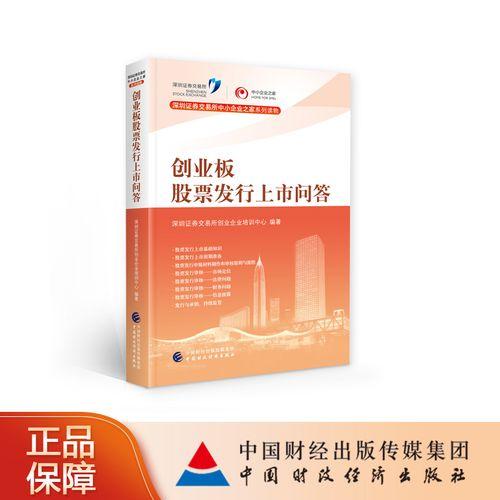 创业板股票发行上市问答 深圳证券交易所创业企业培训中心