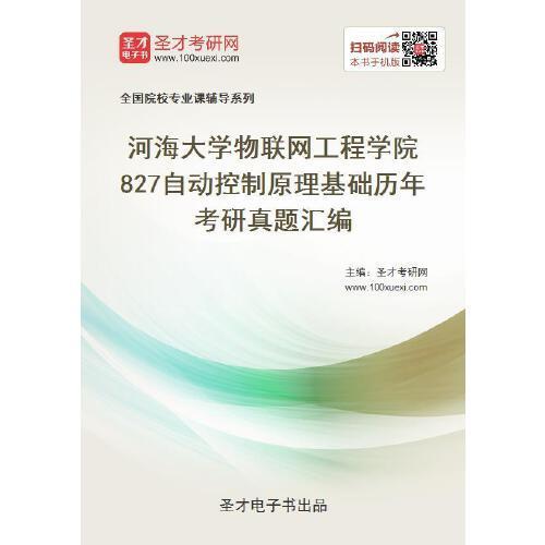 河海大学考研论坛(河海大学2020考研报录比)