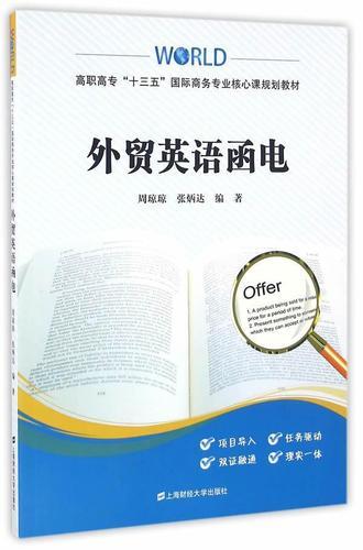 外贸英语函电 经济 对外贸易英语电报信函高等职业教