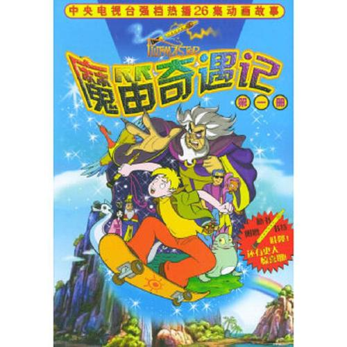 【正版】魔笛奇遇记.7册合 庞雅军  改编;刘庆成 中国