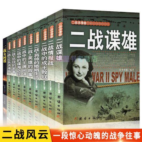 二战浪漫曲全10册 正版谍雄士兵浪漫曲英雄的故事二战女情报战成