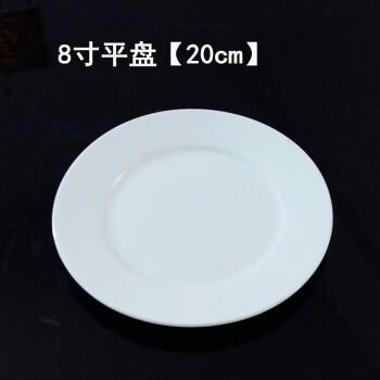 西餐盘牛排盘纯白盘子陶瓷圆形意面盘浅盘平盘碟子蛋糕盘家用炒面盘