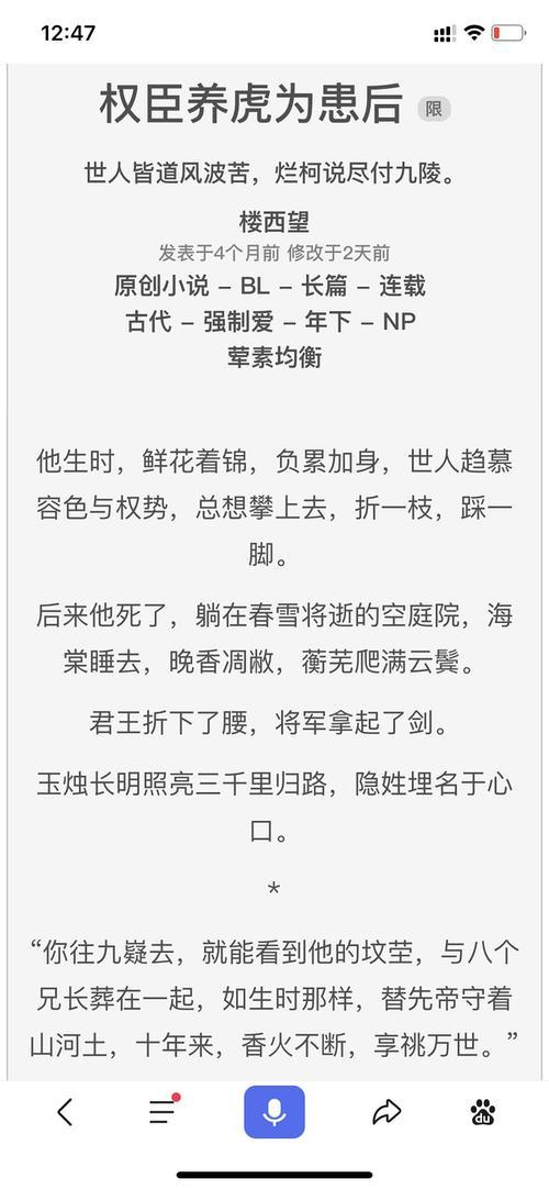 权臣养虎为患后,最近开始火葬场了赞回应来自豆瓣appmacy shum2021