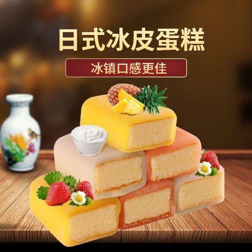 早餐面包冰皮糯米蛋糕糕点网红休闲零食麻薯点心整箱