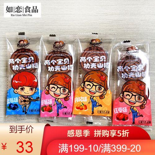 功夫山楂山楂卷棒棒糖2 3岁儿童零食果丹皮糕甜甜圈 红枣味30支+蓝莓