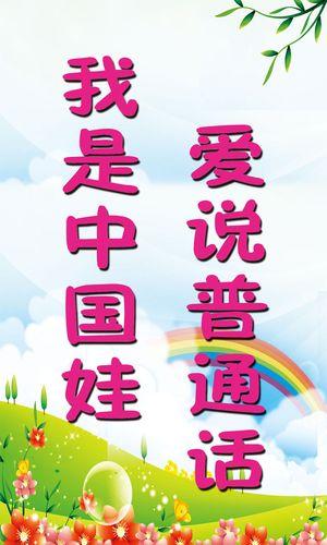 629画海报印制展板喷绘素材贴纸738爱说普通话宣传标语