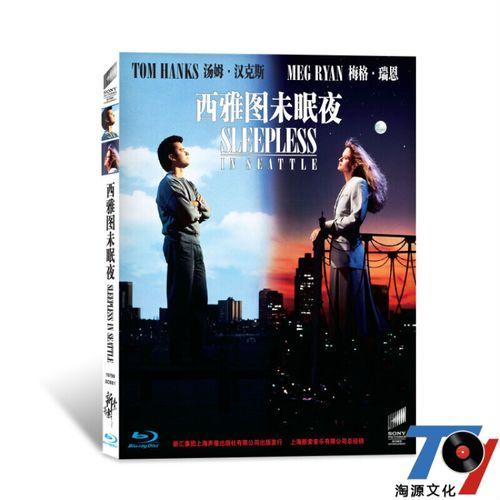 蓝光碟电影 西雅图未眠夜 bd(蓝光)原装正版1080p