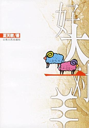 好大一对羊 夏天敏  著 云南人民出版社 9787222045965