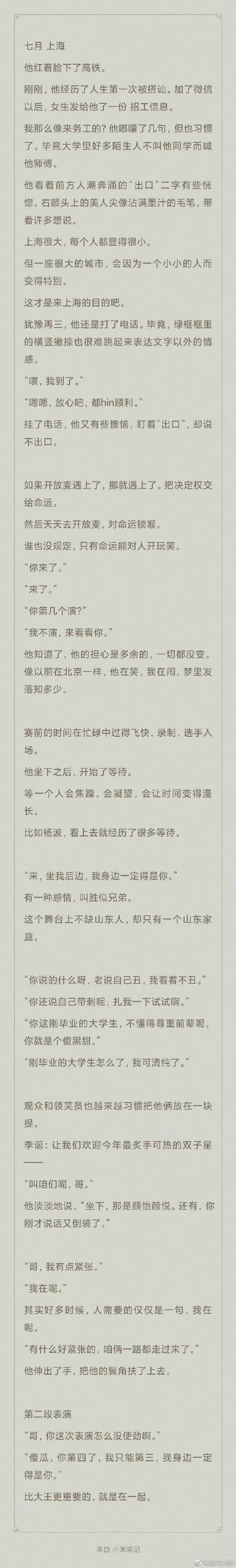 孟川写的cp文