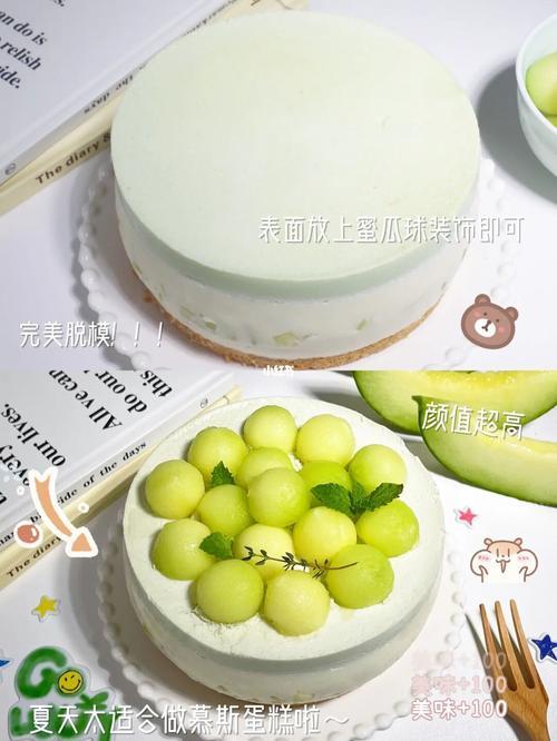 蜜瓜慕斯蛋糕90|清凉爽口·免烤箱6015_酸奶_慕斯蛋糕_饼干