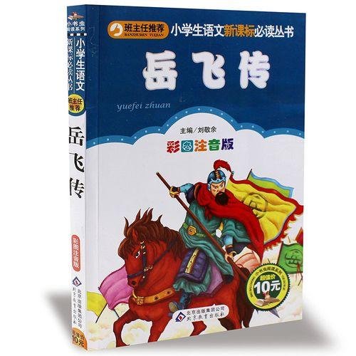 班主任推荐 岳飞传彩图注音版 小学生新课标阅读儿童文学小说读物课外