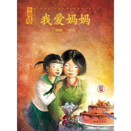 我爱妈妈保冬妮 希望出版社【稀缺旧书】