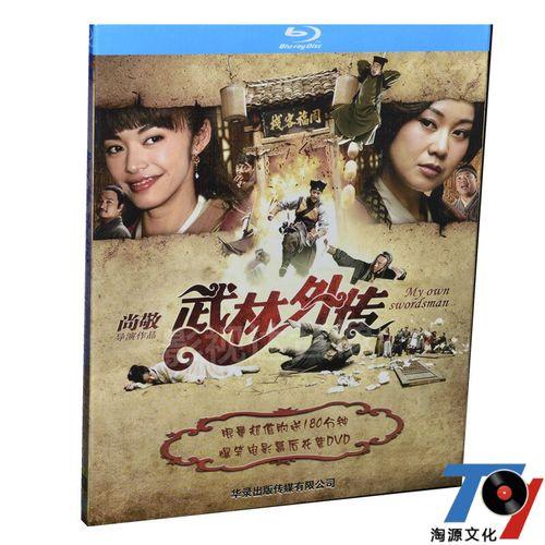正版蓝光bd电影     武林外传  蓝光bd25