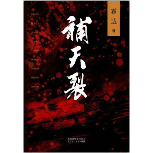 ww正版 补天裂 霍达的书 小说历史 中国当代小说 查阅