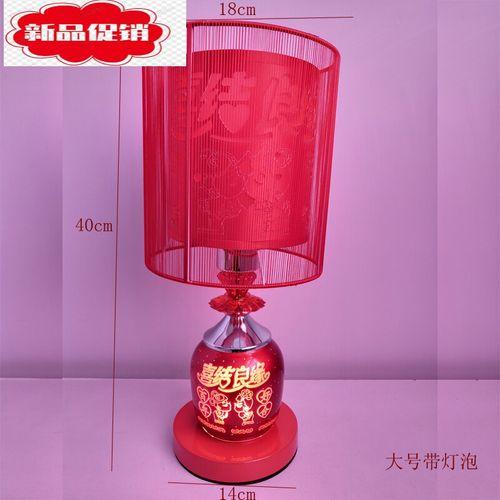 婚庆装饰台灯结婚陪嫁礼品中式创意大红新婚浪漫卧室床头灯中 大号高