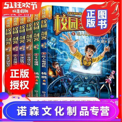 【诺森正版】校园三剑客全套6册 杨鹏少年科幻小说系列书 少儿侦探