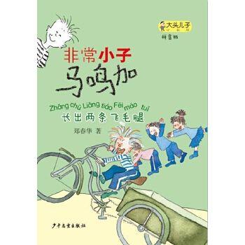 长出两条飞毛腿-非常小子马鸣加-拼音版 少年儿童出版