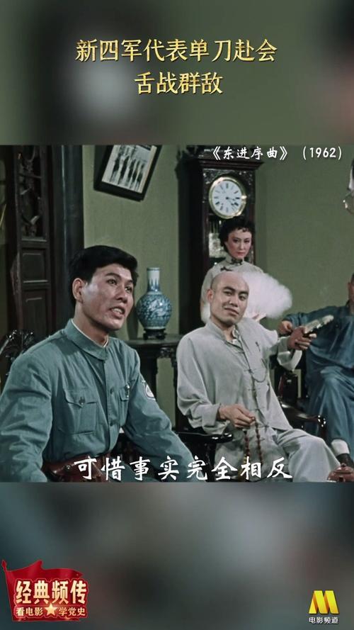 电影《东进序曲》中,1940年,抗日战争进入战略相持阶段.