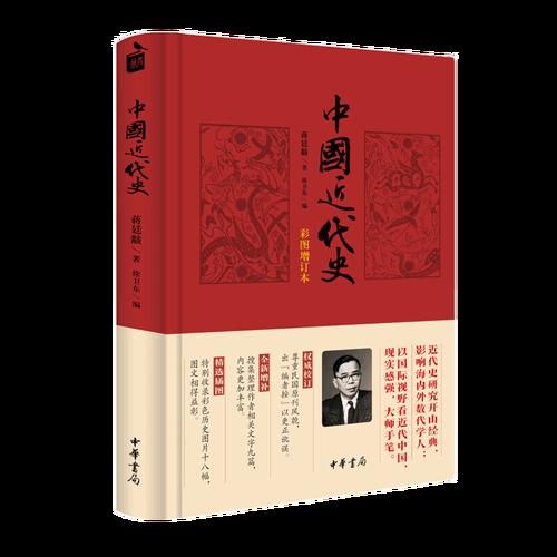 中国通史历史类书籍 畅销书中国古代史 中国史中国通史社科鸦片战争到