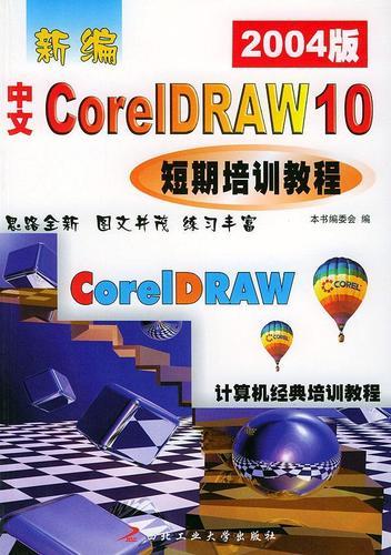 新编中文 corel draw 10短期培训教程—计算机经典培训教程 《新编