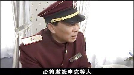 惊天东方号08