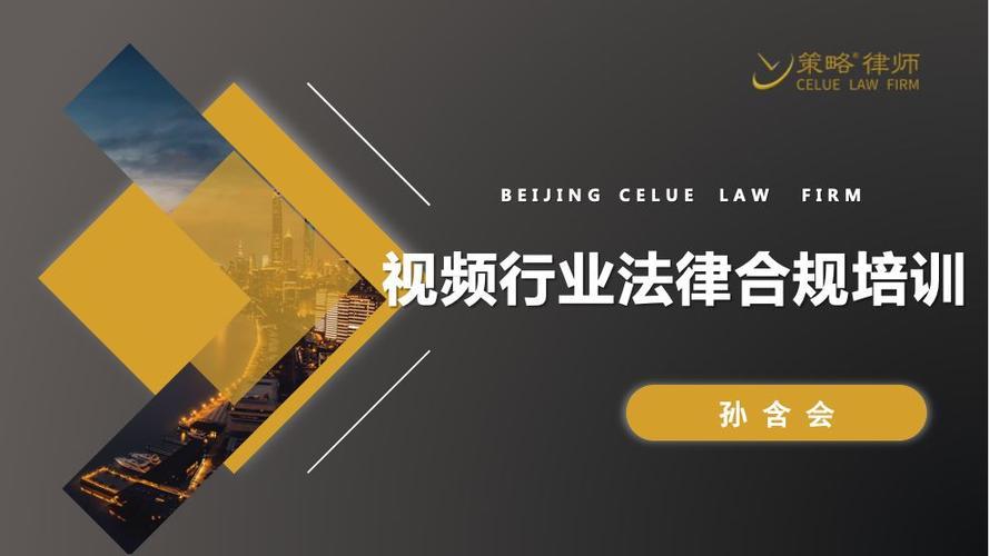 策略快讯孙含会律师为联通视频公司开展视频行业法律合规培训