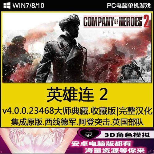 英雄连2大师典藏版+1+远东战场 中文版日本模拟宅男3d